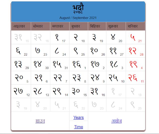 Memorize entire Nepali Calender in 10 minutes
