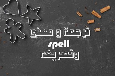ترجمة و معنى spell وتصريفه