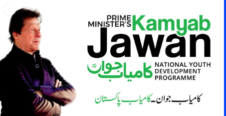 Kamyab Jawan Program: How to apply for Rs 10000 to Rs 5 million loans (Youth Program)