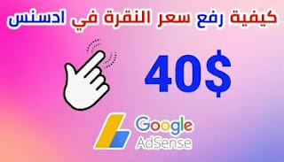 كيفية رفع سعر النقرة في جوجل ادسنس زيادة ارباح ادسنس