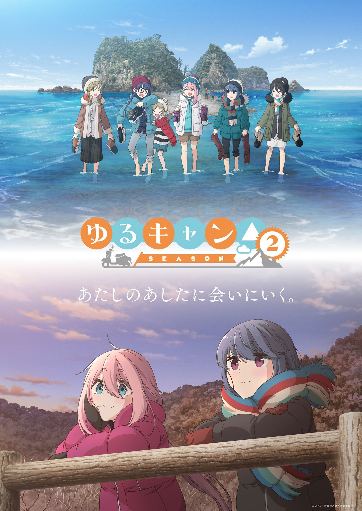 Yuru Camp △ Season 2 Batch Subtitle Indonesia [x265]