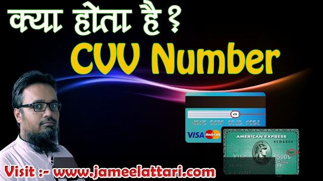 CVV Number Kya hota h   सीवीवी नंबर क्या होता है