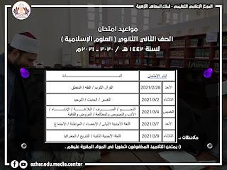 جدول امتحانات الصف الثانى الثانوى الأزهرى الترم الأول العلوم الاسلامية