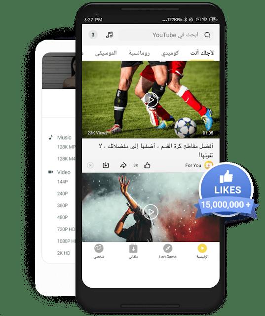 تحميل سناب تيوب احدث اصدار 2020 النسخه الكامله المفعله - تحميل Snaptube بدون إعلانات