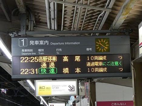 京王電鉄 各停 高尾行き4 5000系