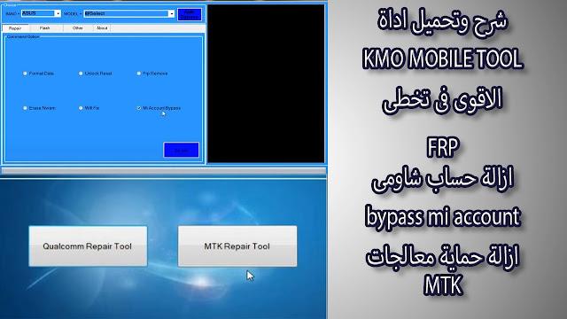 شرح وتحميل اداة KMO MOBILE TOOL اقوى اداة فى ازالة حماية المعالج وتخطى FRP