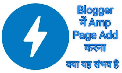 Blogger में Amp पेज use कैसे करें Blogger website में Amp page बनाए Blogger Amp Page Add Blogger में Amp html code कहा डाले blogger blog में Amp इंस्टॉल करना