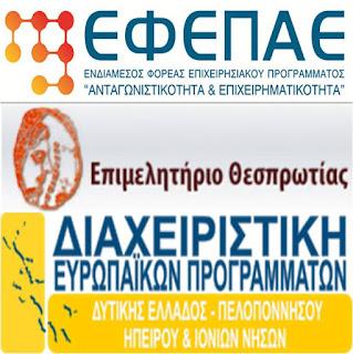 Ηγουμενίτσα: Ενημερωτική εκδήλωση την Δευτέρα για Επιχειρηματίες, Ελεύθερους Επαγγελματίες και Ανέργους
