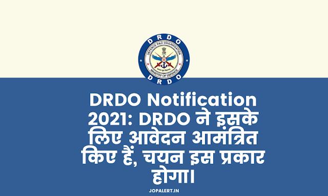 DRDO Notification 2021: DRDO ने इसके लिए आवेदन आमंत्रित किए हैं, चयन इस प्रकार होगा।