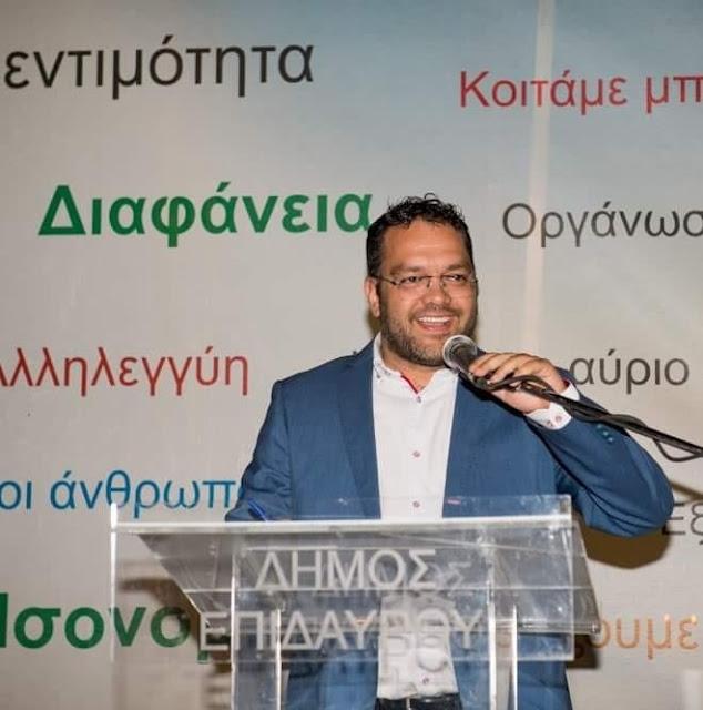 Δήμαρχος Επιδαύρου προς Γ. Γεωργόπουλο: Η φωνή σου είναι φωνή όλων των δημάρχων