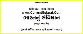 https://www.currentgujarat.com/2019/09/bharat-nu-bandharan-gujarati-e-book.html