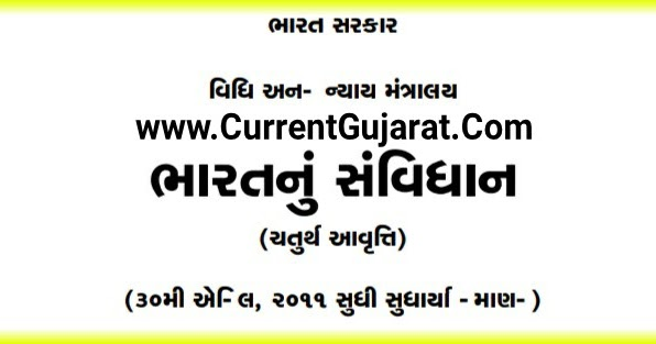 Bharat Nu Bandharan Gujarati E Book | The Constitution Of