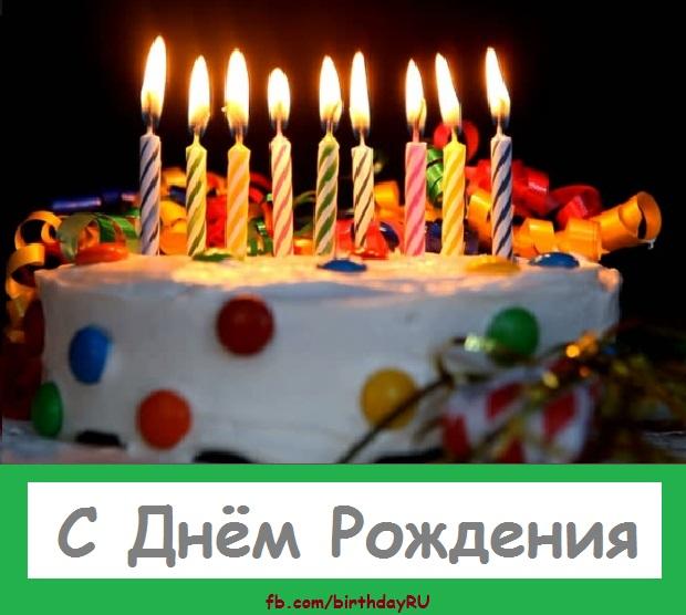 pozdravlenie-s-dnem-rozhdeniya-tort-kartinki foto 6