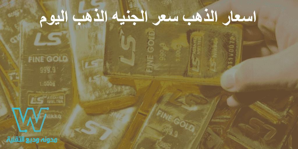 سعر الذهب اليوم,سعر الذهب,اسعار الذهب,أسعار الذهب,اسعار الذهب اليوم,اسعار الجنية الذهب,أسعار الذهب اليوم,اسعار الذهب في مصر,سعر الذهب عيار 24,سعر الذهب عيار 18,سعر الذهب عيار 21,سعر الذهب في مصر,سعر كيلو الذهب,اسعار الذهب سوريا اليوم