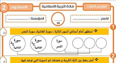 مجموعة جديدة من نماذج فروض المستوى الثاني للمرحلة الثالثة وفق المنهاج الجديد