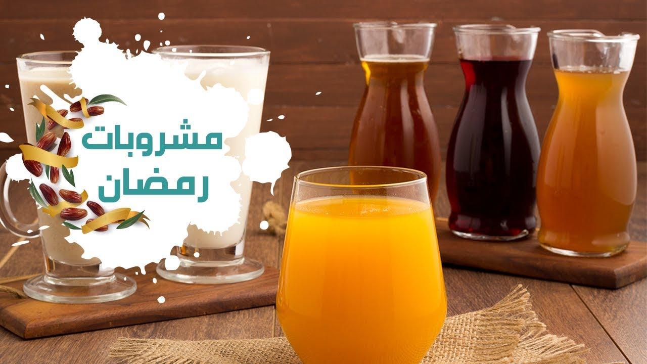 من ألذ 9 مشروبات رمضانية وذو قيمة غذائية عالية