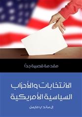 تحميل كتاب الانتخابات والأحزاب السياسية الأمريكية: مقدمة قصيرة جدًّا PDF