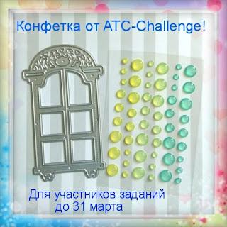 Конфетка от АТС- челлендж до 31 марта