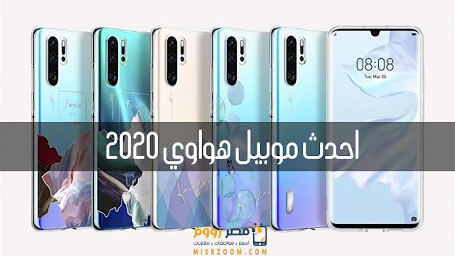 احدث موبيل هواوي 2020 The latest Huawei mobile