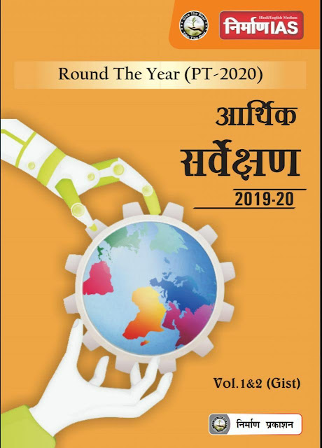 Nirman IAS Economic Survey 2019-20 Volume- I & II : For UPSC Exam Hindi PDF Book