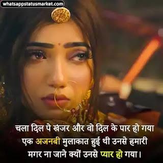 ajnabi shayari in hindi image