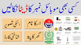 How to trace any mobile number in pakistan 2020
