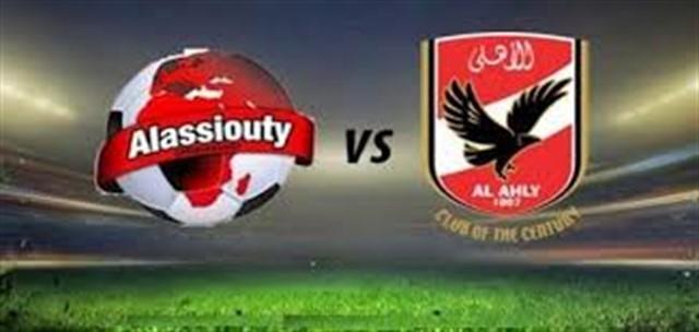 موعد مباراة الأهلي والأسيوطي سبورت Egypt Cup