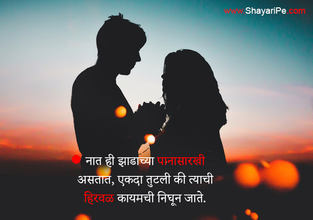 Top 50 + Marathi Whatsapp Status On Life latest Trending Status