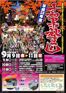 Towada Fall Festival 2016 poster 平成28年度十和田秋まつり ポスター Aki Matsuri