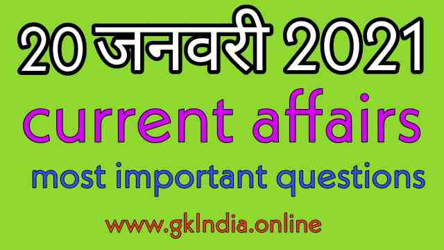 current-affairs-quiz-in-hindi-20-january-2021-most-important-questions-and-answers