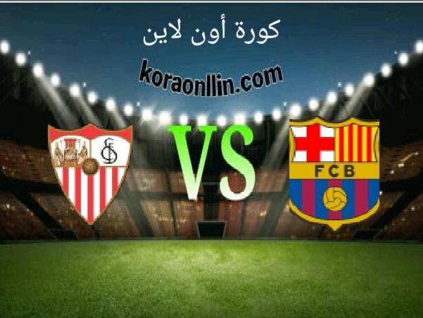 مباراة برشلونة مع اشبيلية الاياب