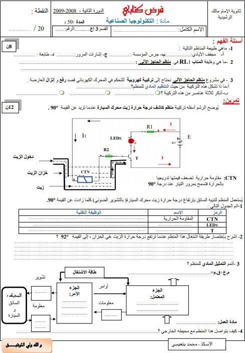 الفرض الرابع التكنولوجيا الصناعية المستوى الثالث إعدادي النموذج 1
