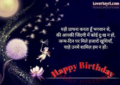 Birthday Shayari For Lover
