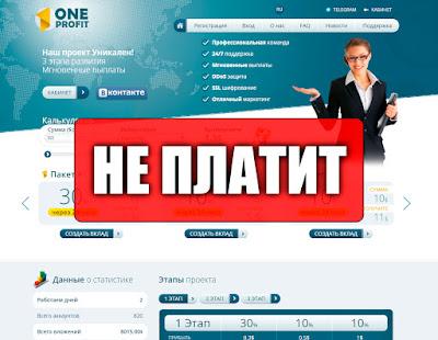 Скриншоты выплат с хайпа one-profit.com