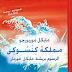 رواية مملكة كنسوكى تأليف مايكل موربورجو pdf