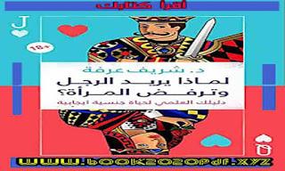 حصريا كتاب لماذا يريد الرجل وترفض المرأة النسخة pdf - شريف عرفة