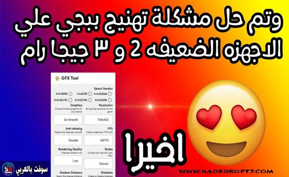 الحل النهائي لمشكله تهنيج وتعليق لعبه ببجي موبايل علي الاجهزه الضعيفه