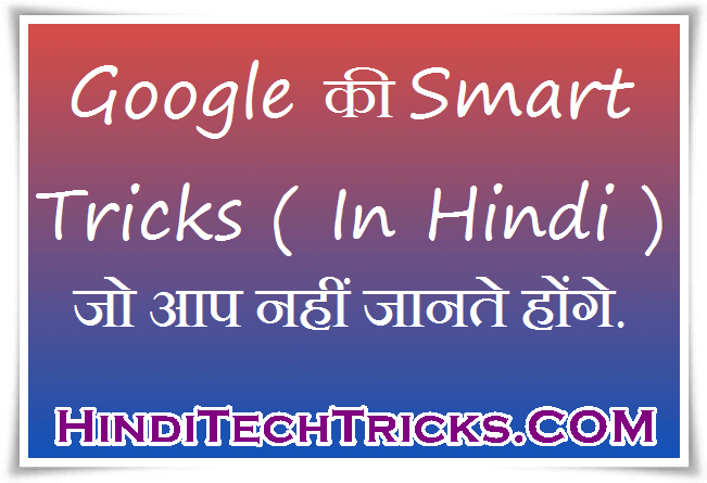 Smart-Google-Tricks-Hindi