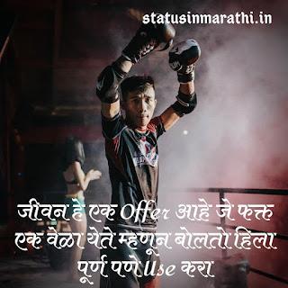 Nice Life Status In Marathi