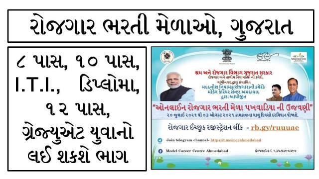 Gujarat Online Rojgar Bharti Melo 2021