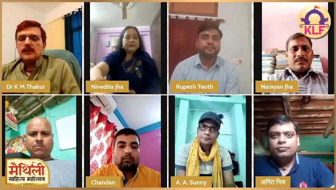 KLF मैथिली लिटरेरी फेस्टिवल मे भाषा-साहित्य पर परिचर्चा