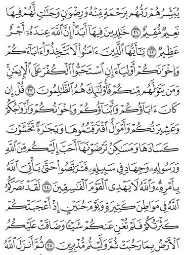 Tafsir Surat At-Taubah Ayat 21, 22, 23, 24, 25