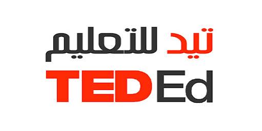 منصة تيد للتعليم TED-Ed لبناء الدروس التفاعلية