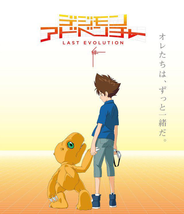 デジモンアドベンチャー LAST EVOLUTION 絆 スペシャルドラマCD「ぼくらはどこへ行く?」[2020.09.302+MP3+RAR]