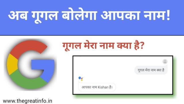 गूगल मेरा नाम क्या है - अब Google बोलेगा आपका नाम
