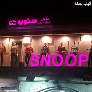 مكتب سنوب - snoop | لتجارة الملابس الحريمى الكاجوال | جملة