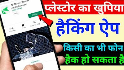 AirDroid Remote Access - Android Mobile Hidden Super SECRET TRICK 2020