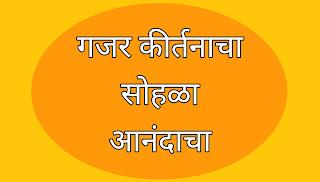 gajar kirtanacha mp3 song  download,man mandira gajar bhakticha title song mp3 download