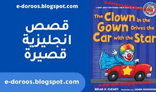 قصص انجليزية للمبتدئين pdf - The Clown in the Gown Drives the Car with the Star - edoroos