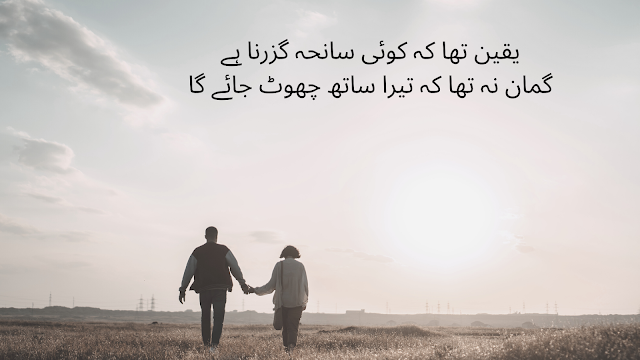 urdu shayari - poetry in urdu - 2 line poetry for facebook and whatsapp status, yaqeen, sad, sath shayri